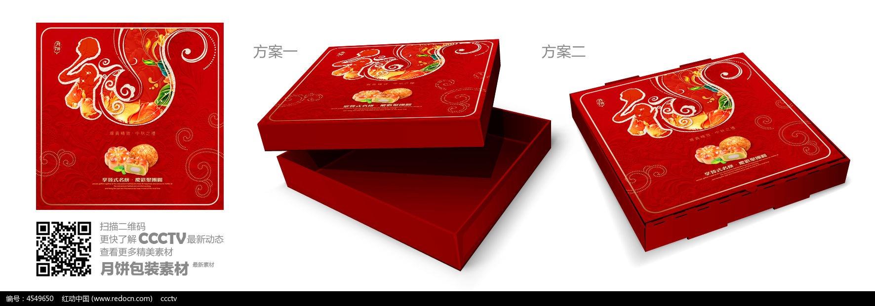 中国风中秋月饼包装设计图片