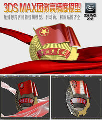 中国共青团团徽3d模型下载 max