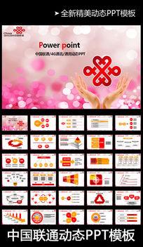 中国联通 4GPPT 模板 背景 图片 ppt模板 PPT背