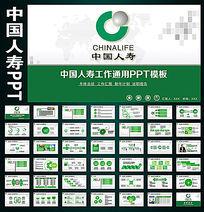 中国人寿保险公司PPT