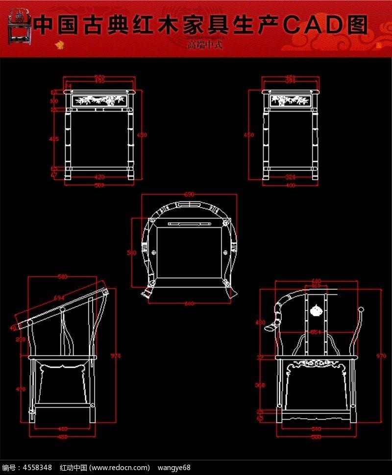图纸水泥三道路红木家具v图纸CAD图纸竹节怎么圈椅看件套工程图片