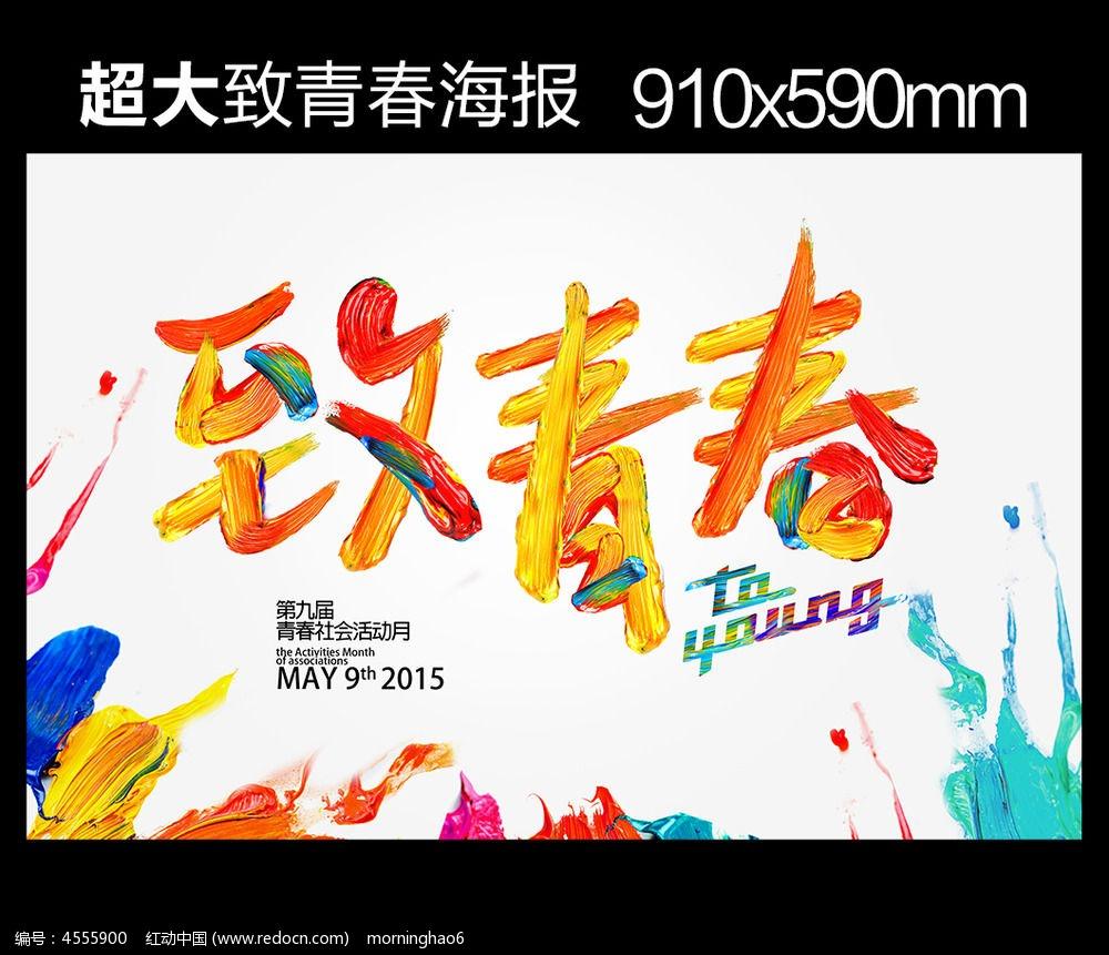 毕业季海报 创意海报   海报设计 商业海报 社团招新海报   社团迎新图片