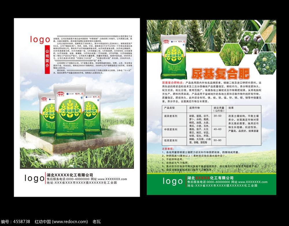 创意化肥宣传彩页模板