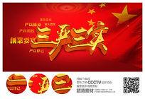 大气红色三严三实宣传展板设计