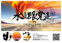 大气时尚建党节宣传栏模板
