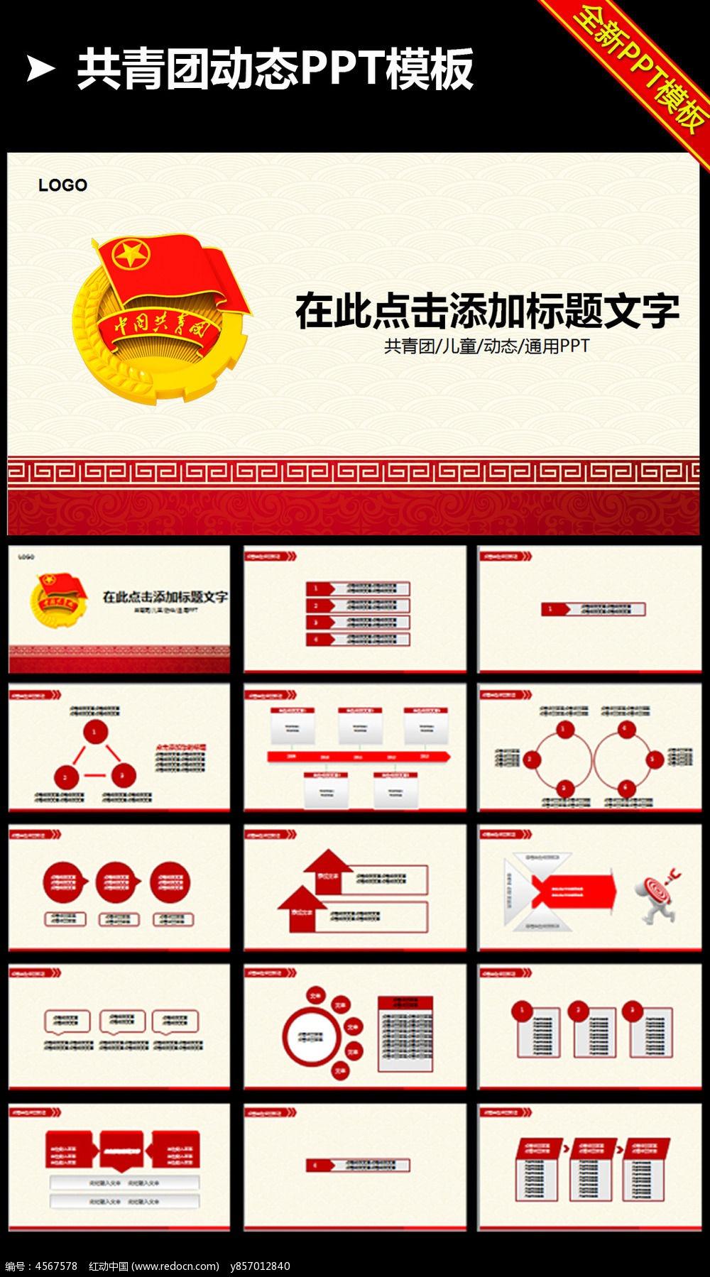 共青团志愿者活动PPT模板素材下载 编号4567578 红动网