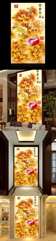 花开富贵彩雕牡丹中式玄关
