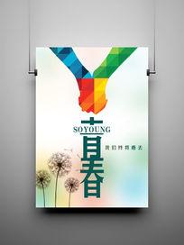青春主题海报