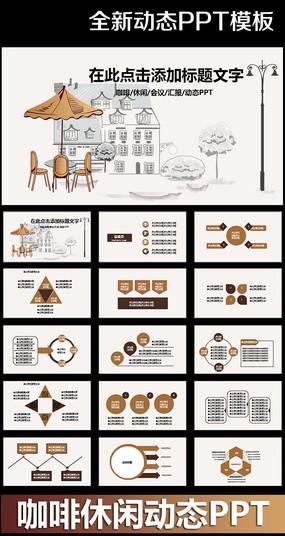 餐饮咖啡厅管理ppt模板图片