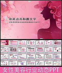 美容化妆品PPT模板