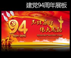 七一建党节94周年晚会舞台背景