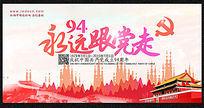 七一建党节宣传海报设计