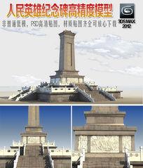 人民英雄纪念碑3d高模下载 max