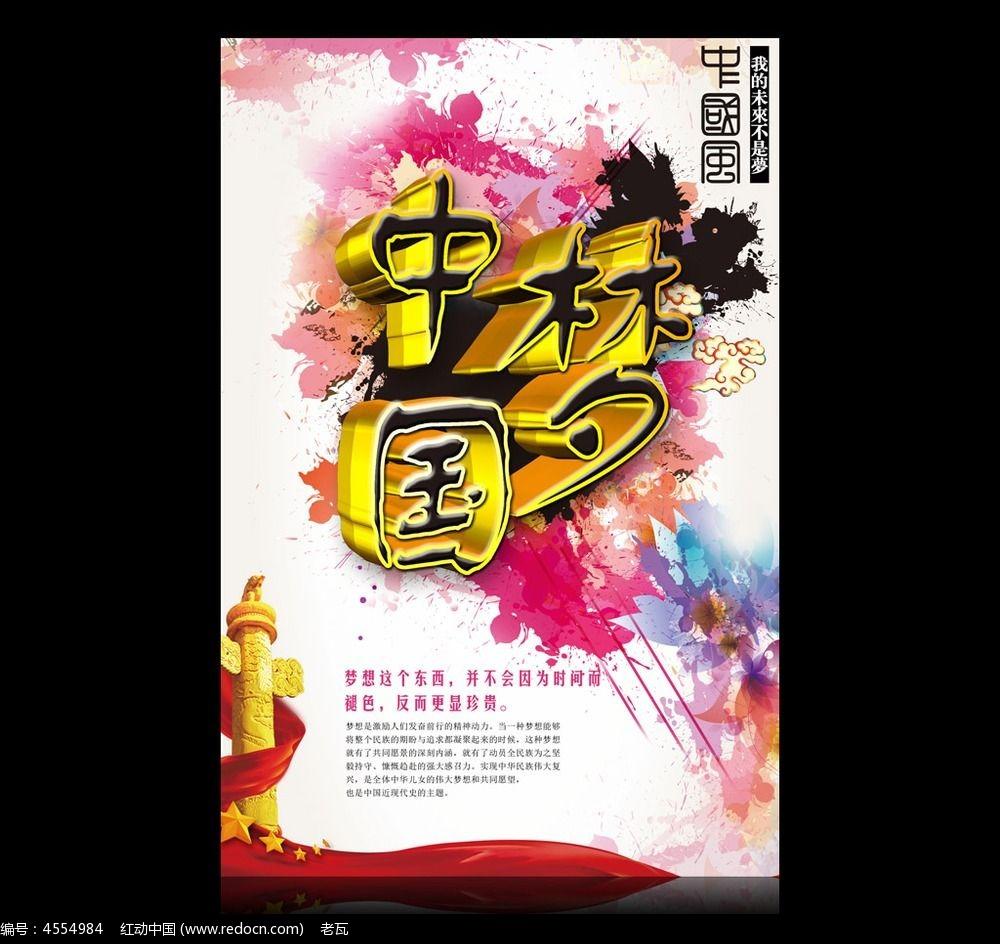 水彩时尚中国梦展板设计图片