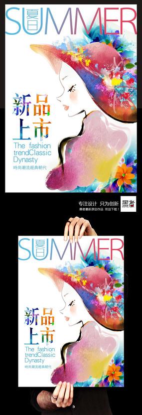 水彩唯美夏日新品海报设计