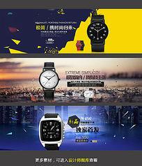 淘宝手表促销海报模板