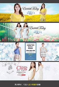 淘宝网店夏季甜美女装促销海报