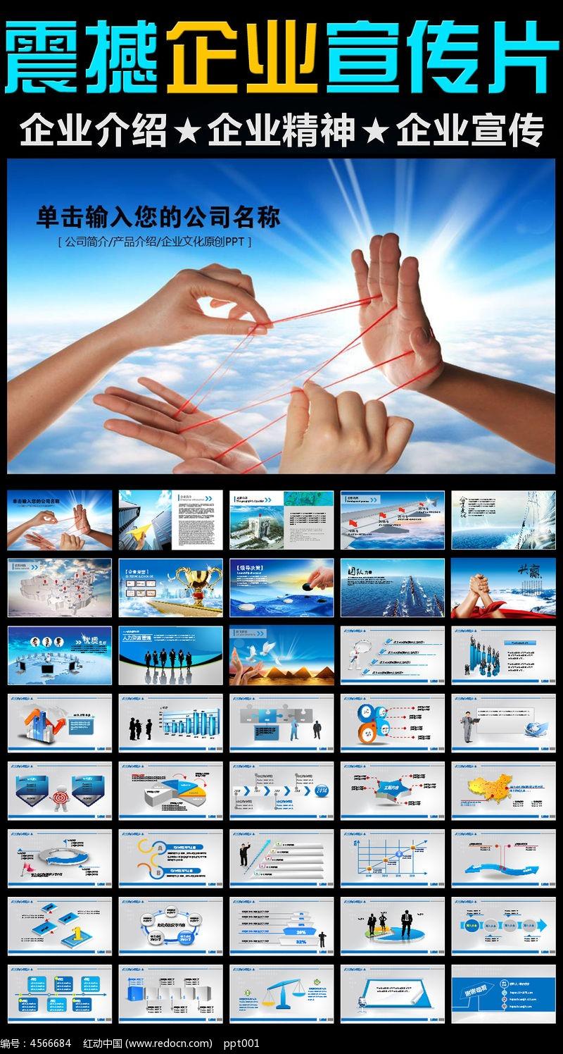 标签:班组建设ppt模板 学习PPT PPT PPT模板 图表 动态 会议 报告