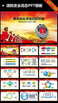 消防安全工作总结报告PPT