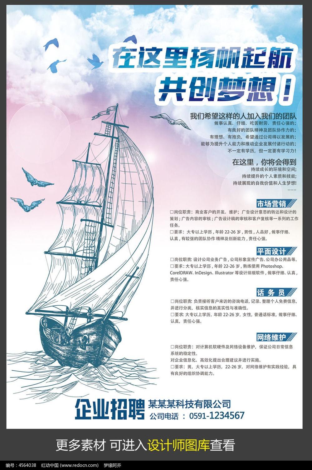 扬帆起航企业招聘海报模板