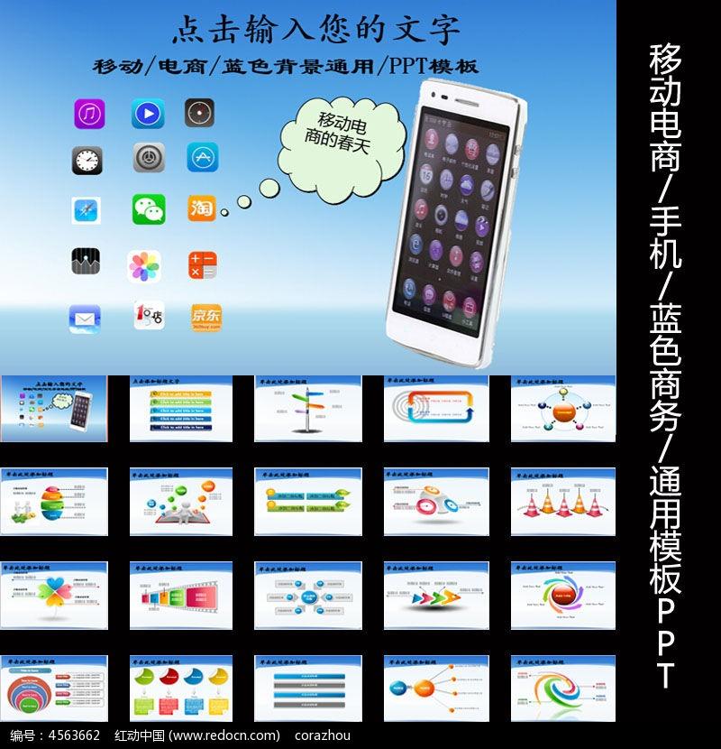 移动电商手机商务ppt素材下载_商务贸易ppt设计图片