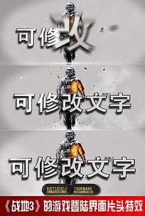 《战地3》的游戏登陆界面片头特效实拍