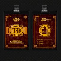 中国风古典花纹工作证设计