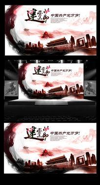 中国风七一建党节活动海报设计