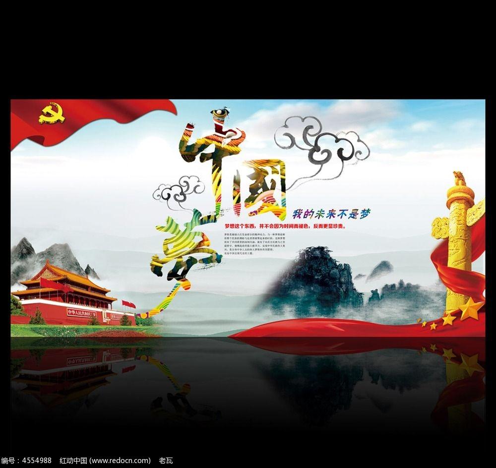 中国风中国梦宣传展板设计图片