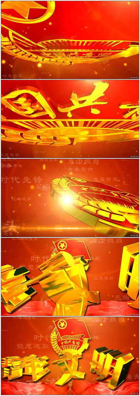 中国共青团知识展板 青春活力正能量中国共青团工作汇报ppt模板 精美图片
