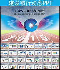 中国建设银行动态PPT模板
