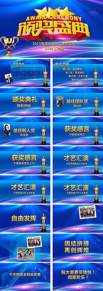 2016年度优秀员工表彰大会ppt模板