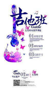 创意简约吉他班海报模板