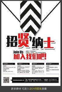 创意企业招贤纳士招聘海报设计