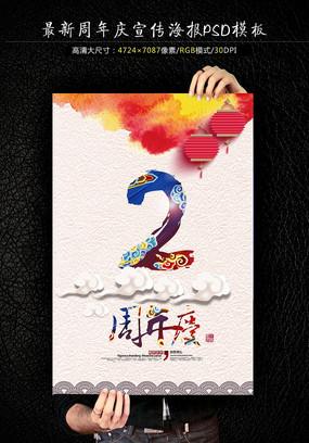 大气2周年店庆海报模板