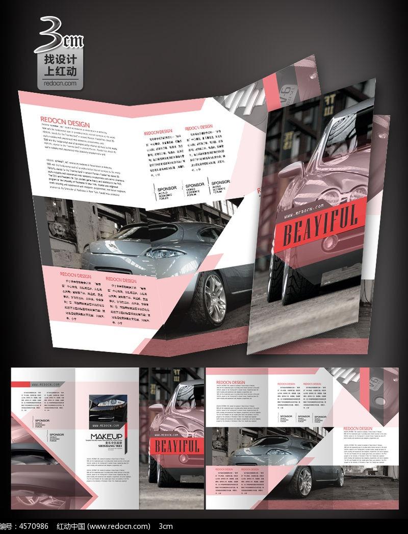 大气汽车折页设计图片