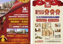 房地产销售宣传单设计