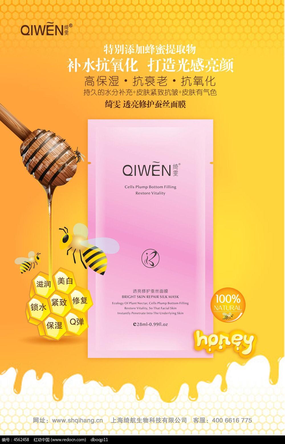 黄色蜂蜜面膜宣传单模板