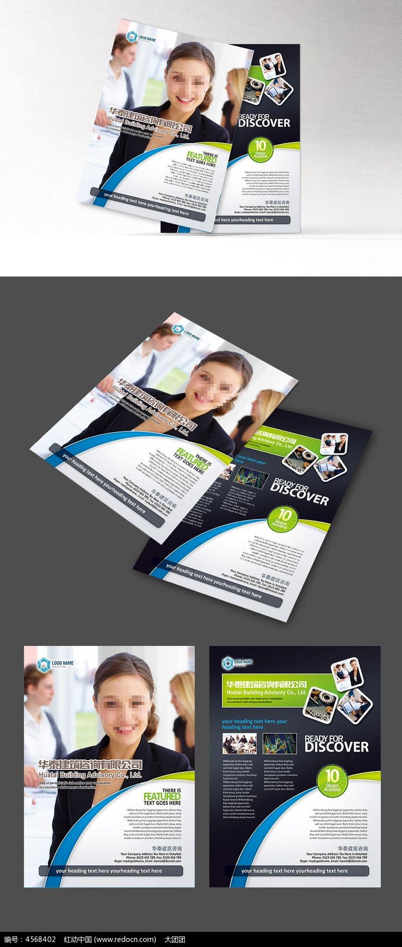 简约公司宣传单设计模板