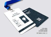 教育会议工作证设计