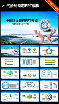 蓝色大气中国气象局工作PPT