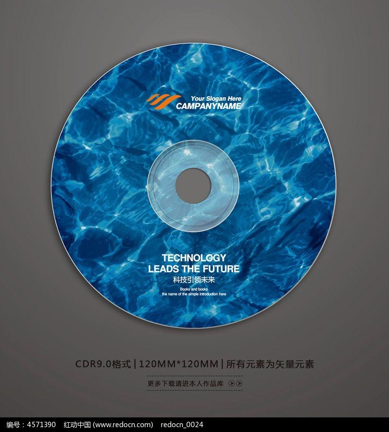 蓝色水纹光盘封面设计图片