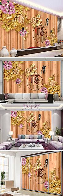 立体木雕牡丹百福图电视背景墙