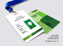 绿色工作证背景设计