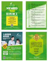 绿色教育招聘宣传单设计