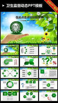 绿色卫生局工作动态PPT