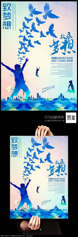 放飞梦想公益海报设计