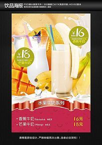 时尚奶茶店水果牛奶海报模板