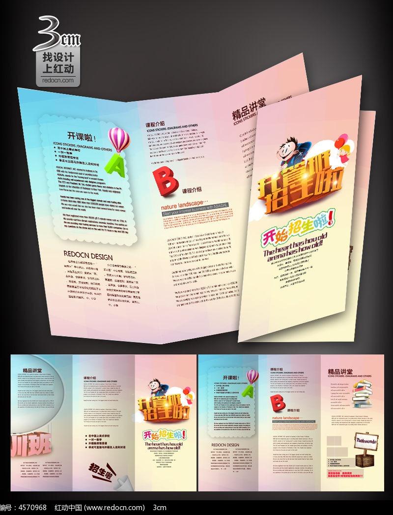 托管班招生折页模板psd素材下载_折页设计图片_编号