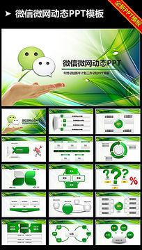 微信推广微商营销计划PPT